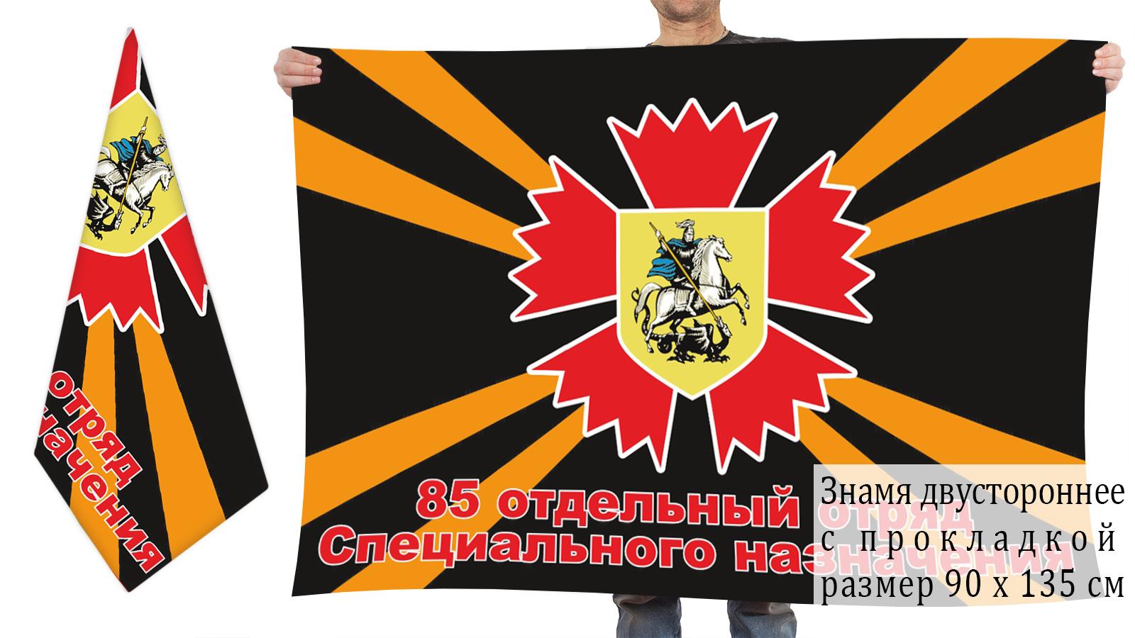 Двусторонний флаг 85 отдельного отряда спецназа