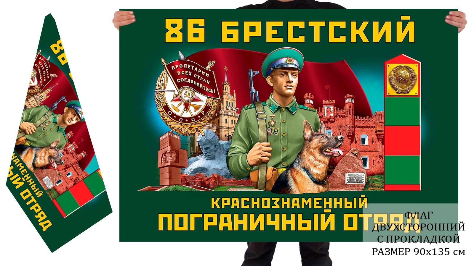 Двусторонний флаг 86 Брестского Краснознамённого погранотряда