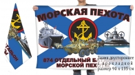 Двусторонний флаг 874 отдельного батальона морпехов