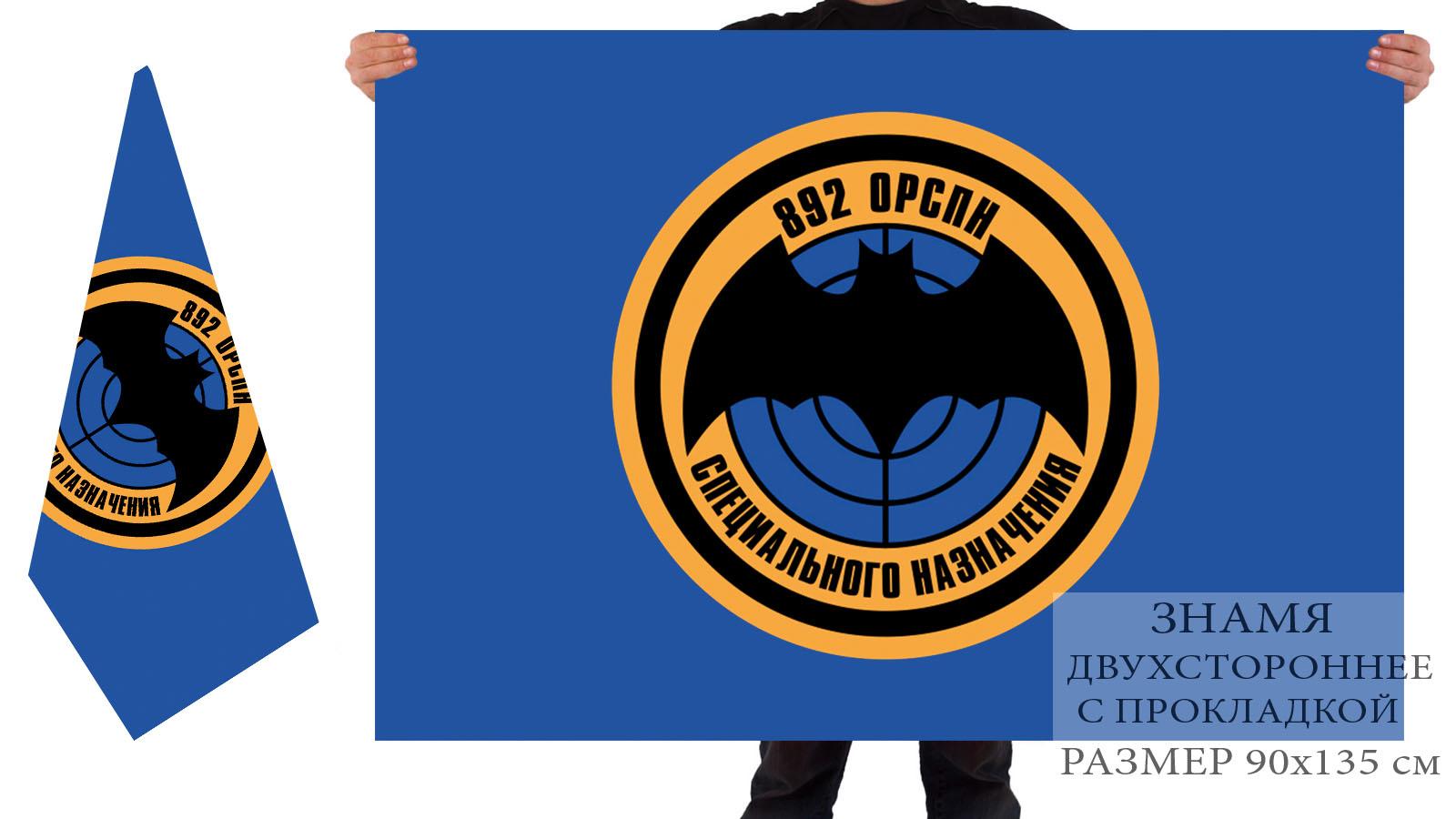 Двусторонний флаг 876 ОРСпН спецназа ГРУ