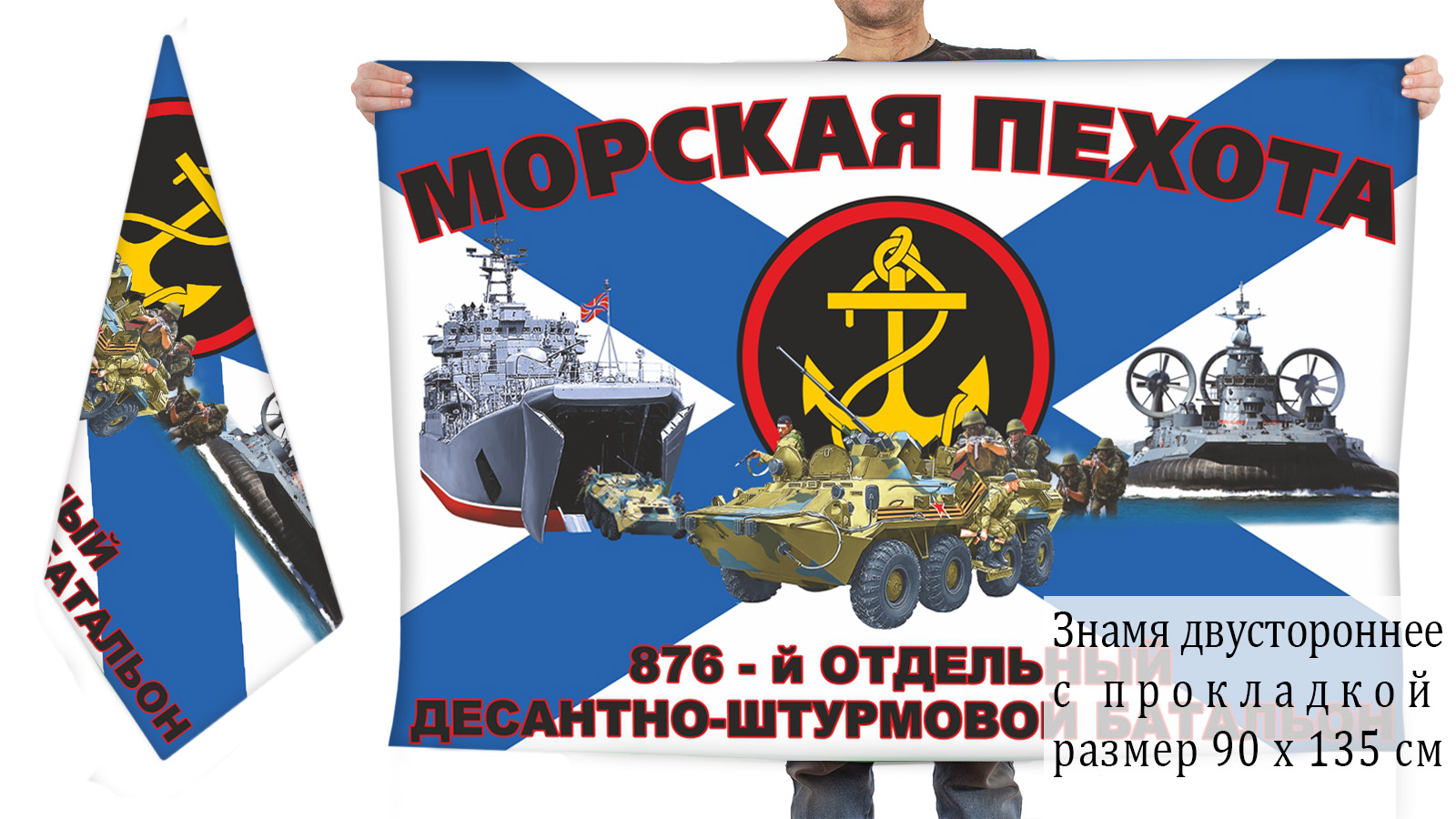 Двусторонний флаг 876 отдельного десантно-штурмового батальона морпехов