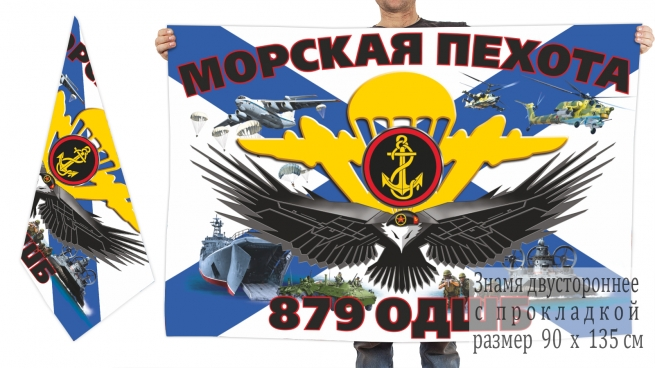 Двусторонний флаг 879 отдельного десантно-штурмового батальона морпехов