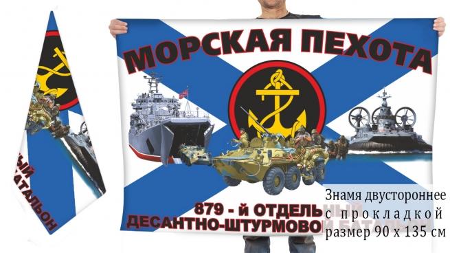 Двусторонний флаг 879 отдельного десантно-штурмового батальона морской пехоты