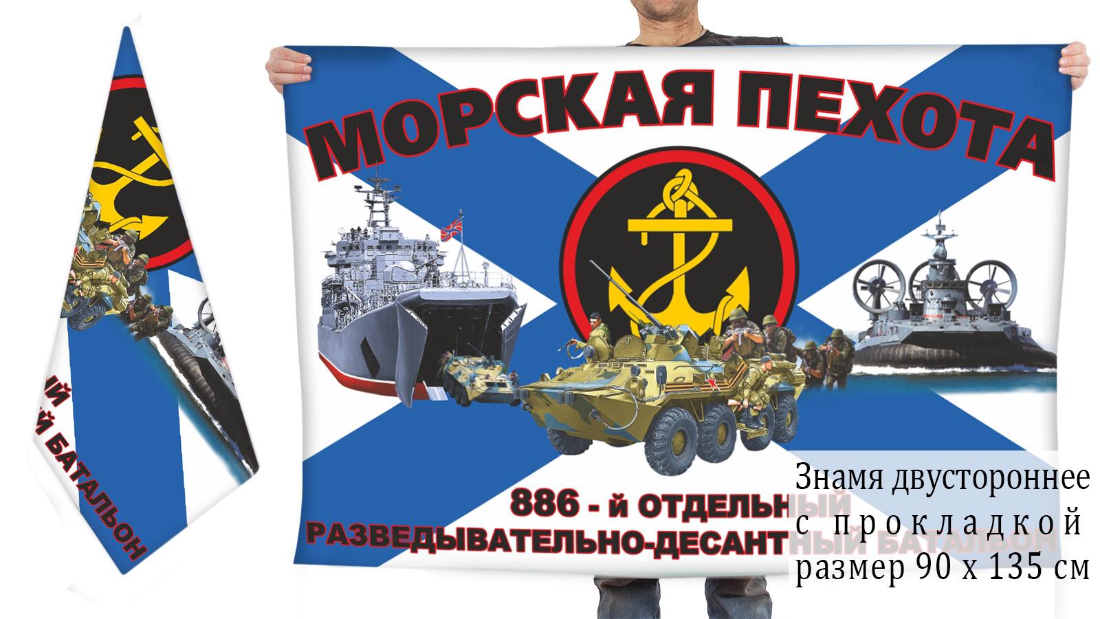 Двусторонний флаг 886 отдельного разведывательно-десантного батальона морпехов
