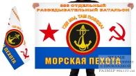 Двусторонний флаг 886 отдельного разведывательного батальона морпехов КСФ