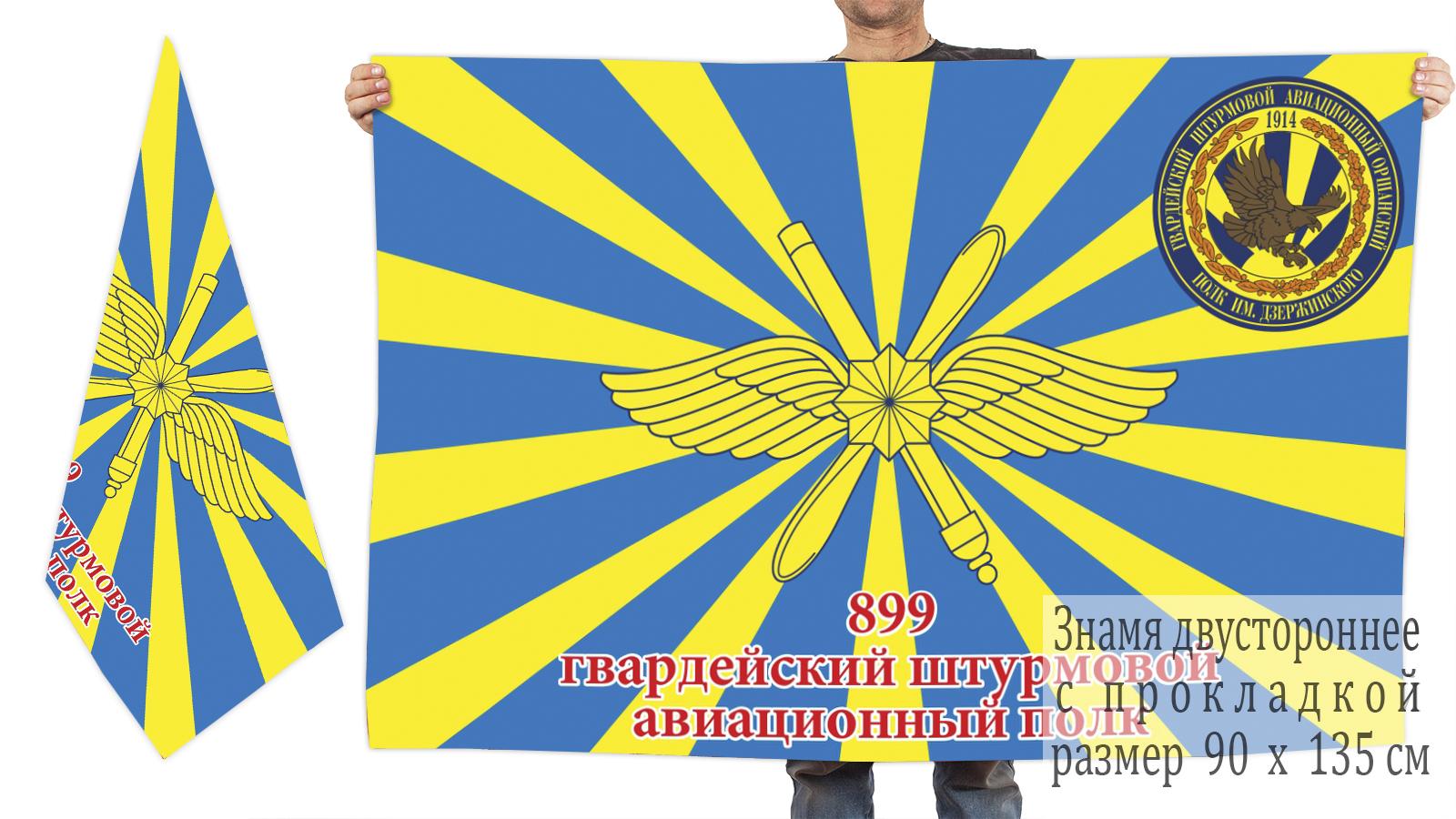 Двусторонний флаг 899 гвардейского штурмового авиаполка