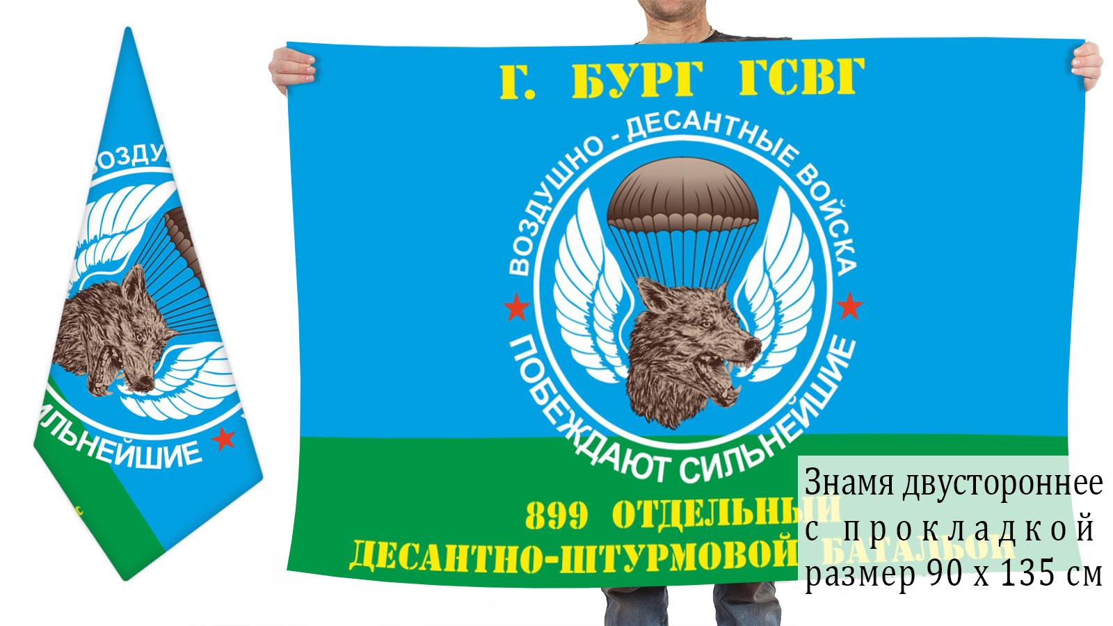 Двусторонний флаг 899 ОДШБ ВДВ из Группы Советских войск в Германии