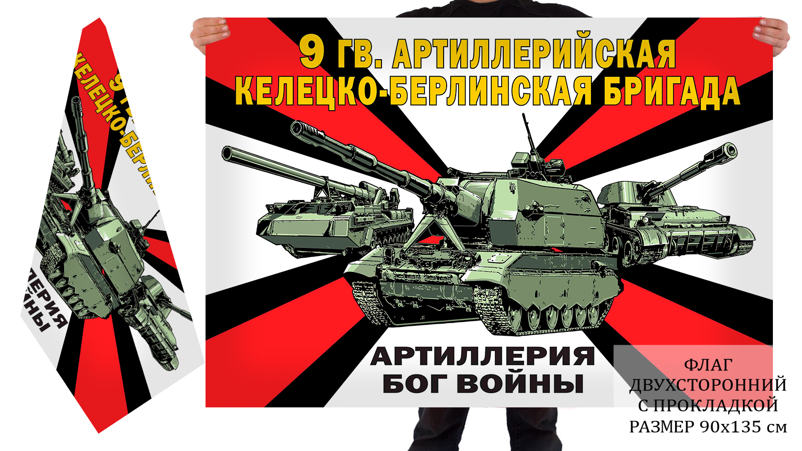 Двусторонний флаг 9 гвардейской Келецко-Берлинской артбригады