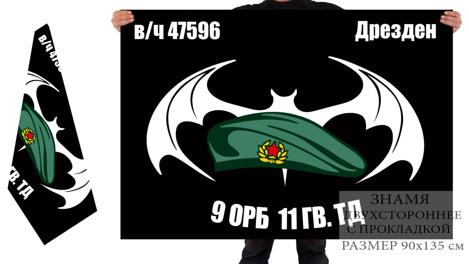 Двусторонний флаг 9 ОРБ 11 Гв. Танковой дивизии