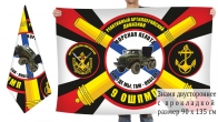 Двусторонний флаг 9 ОШПМП