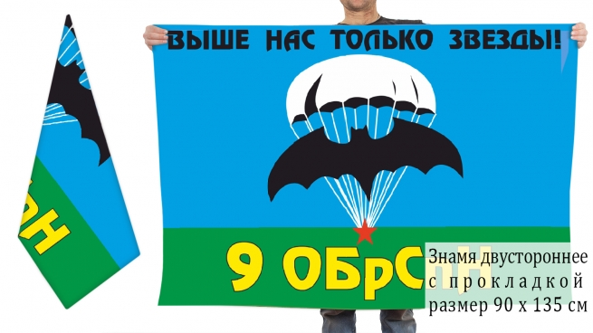 Двусторонний флаг 9 отдельной бригады спецназа