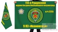 """Двусторонний флаг 9 погранзаставы """"Ивановская"""" 114 Рущукского погранотряда"""