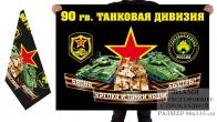 Двусторонний флаг 90 гв. танковой дивизии