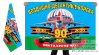 Двусторонний флаг 90 лет десантным войскам