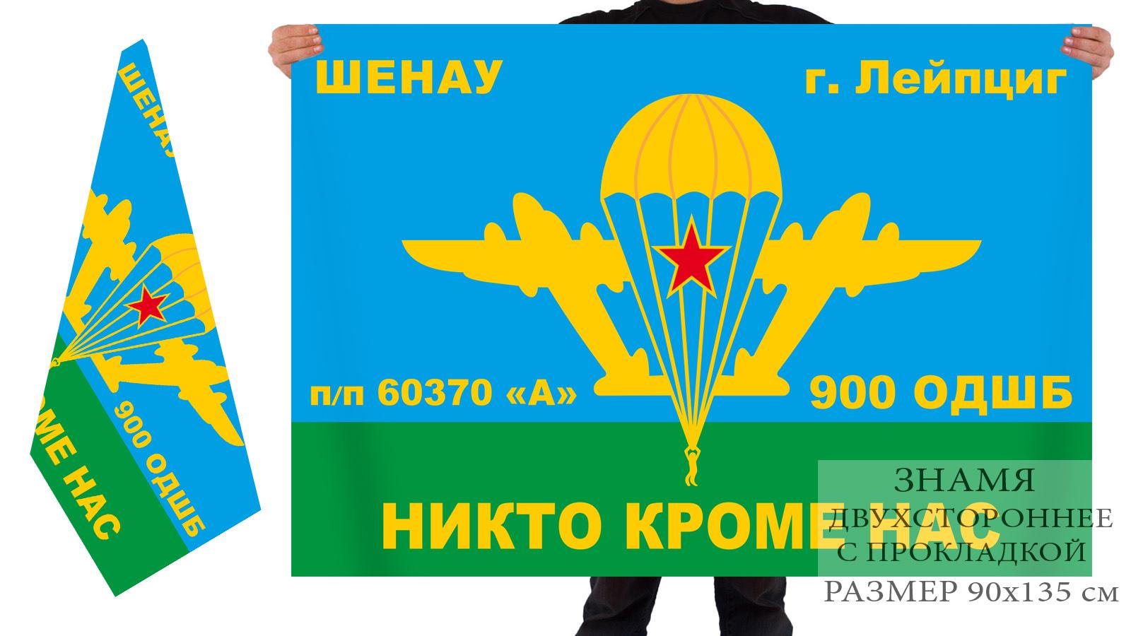 Двусторонний флаг 900 ОДШБ Лейпциг