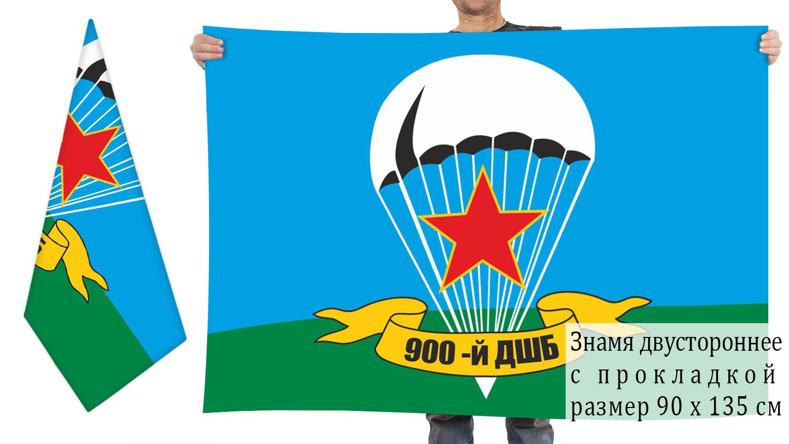 Двусторонний флаг 900 отдельного десантно-штурмового батальона