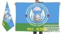 Двусторонний флаг 901 ОДШБ ВДВ