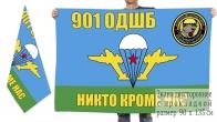 Двусторонний флаг 901 ОДШБ