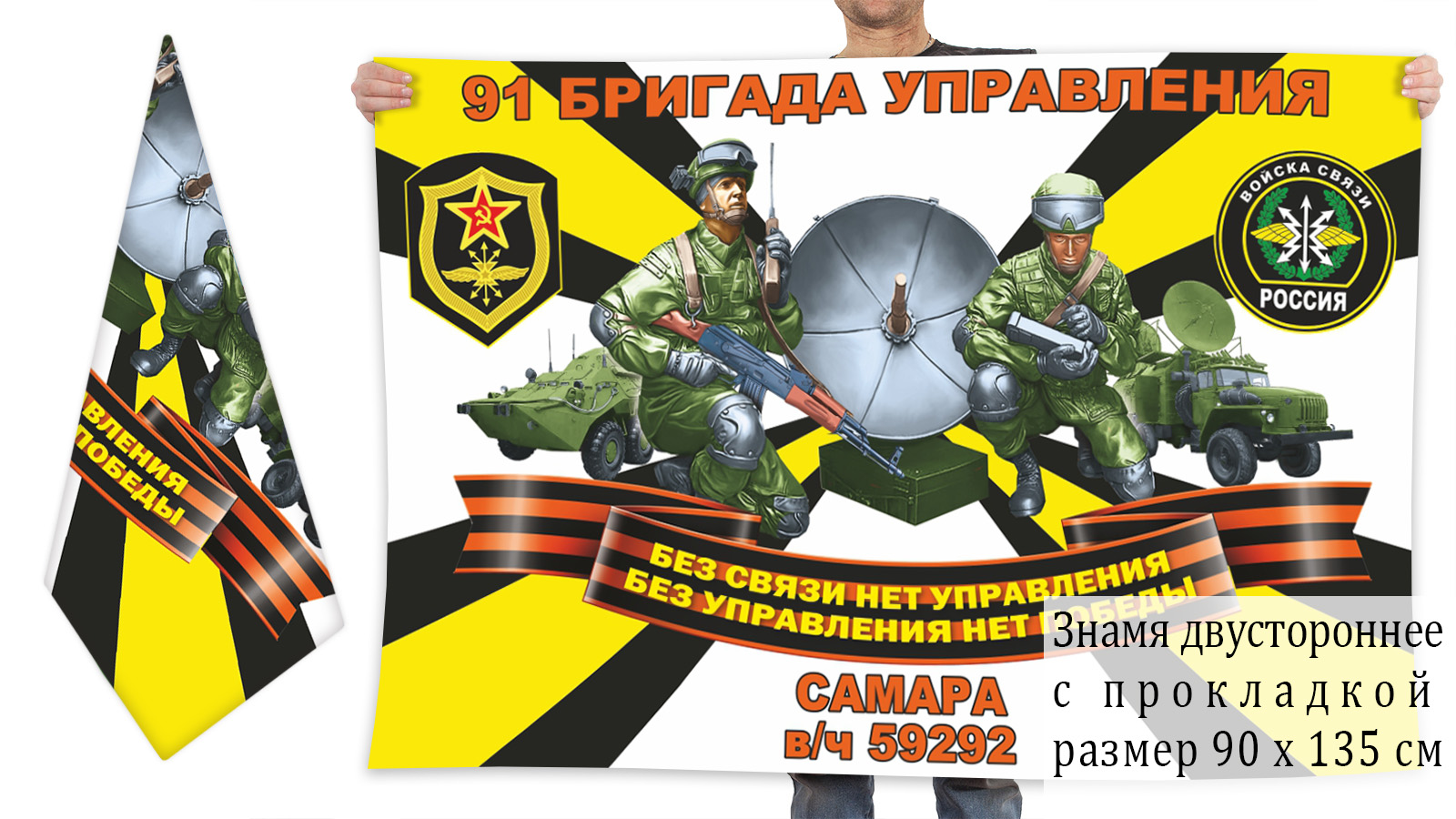 Двусторонний флаг 91 бригада управления войск связи