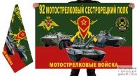 Двусторонний флаг 92 Сестрорецкого МСП
