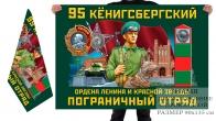 Двусторонний флаг 95 Кёнигсбергского Ордена Ленина и Красной звезды погранотряда