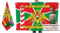 Двусторонний флаг 95 Кёнигсбергского ПогО