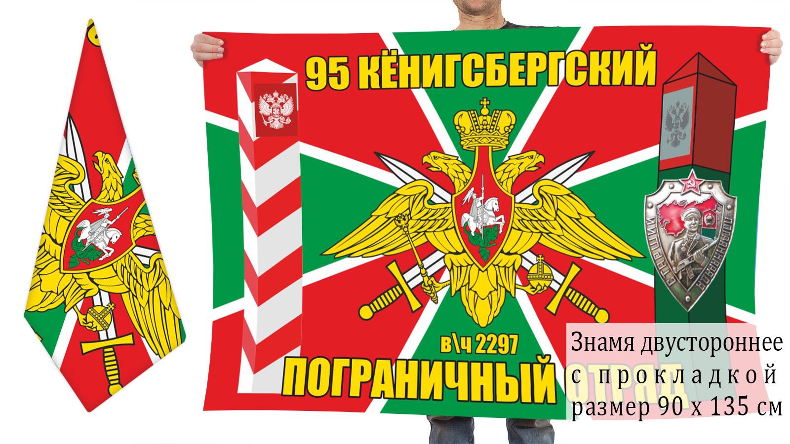 Двусторонний флаг 95 Кёнигсбергского пограничного отряда