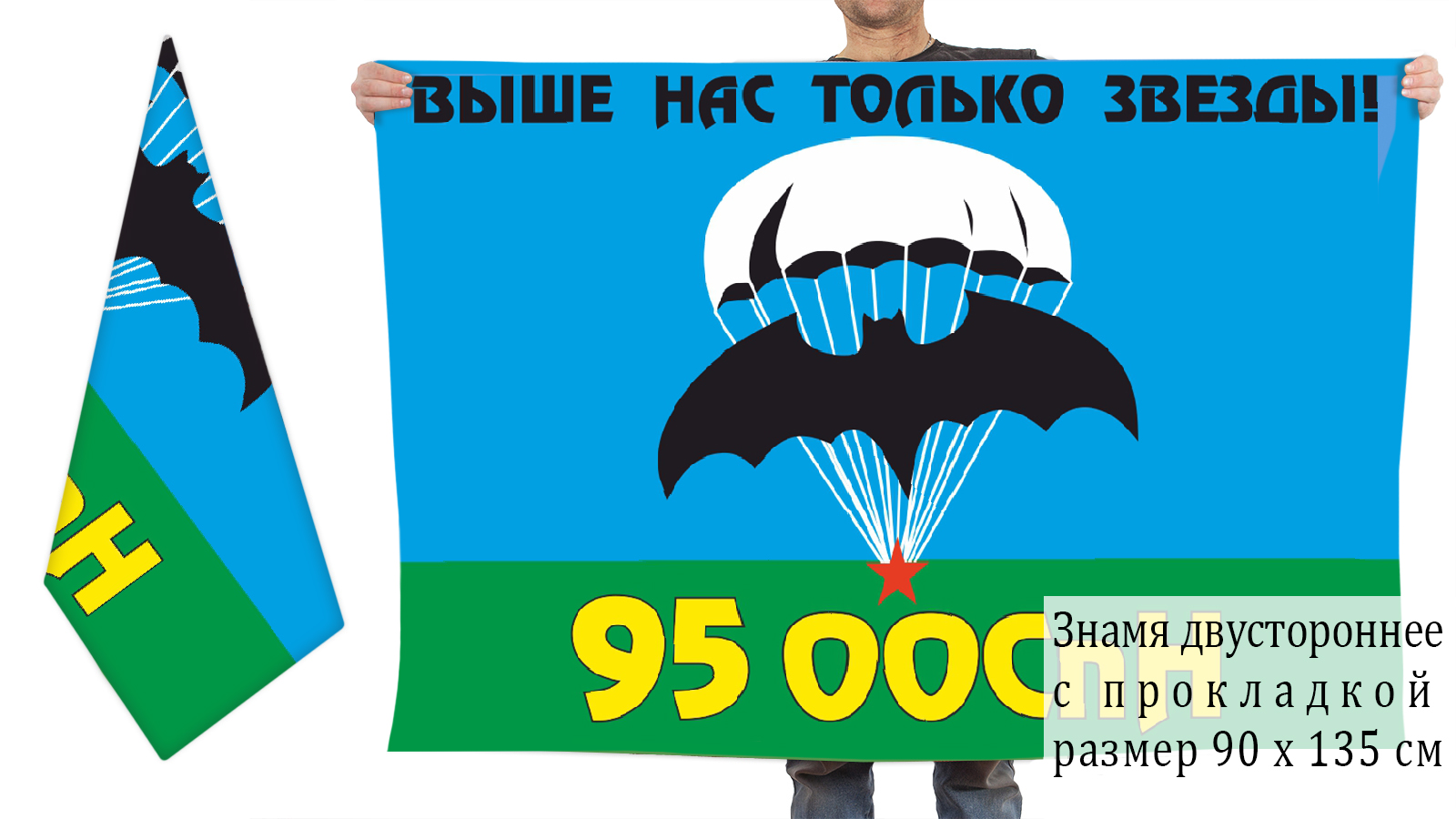 Двусторонний флаг 95 Отдельного отряда СпН ГРУ