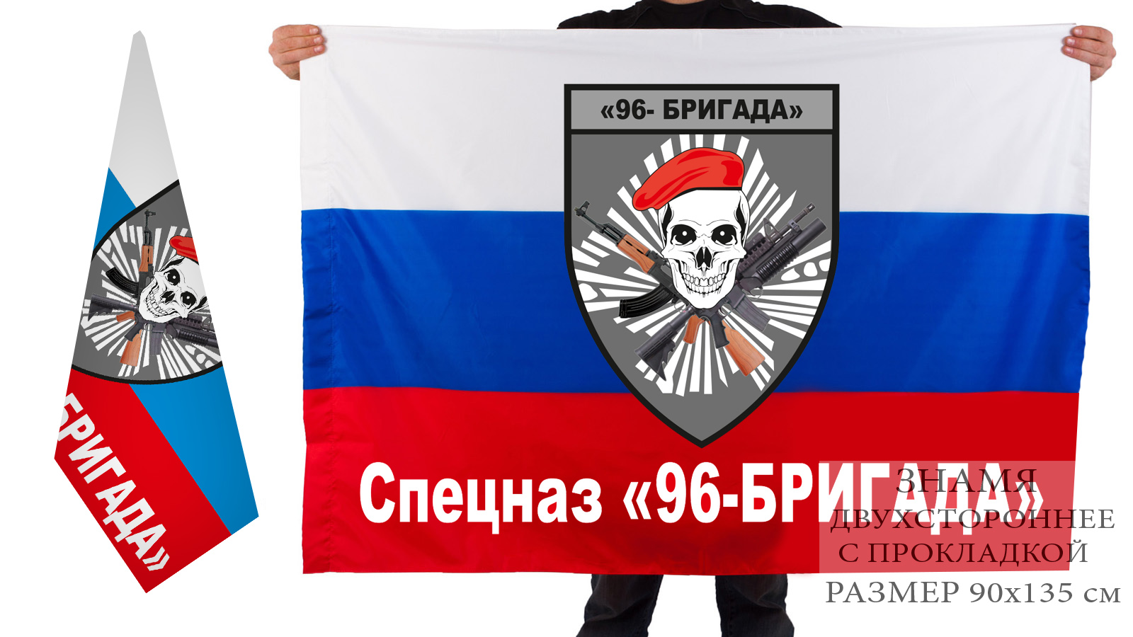 Двусторонний флаг 96 бригады Спецназа Внутренних войск