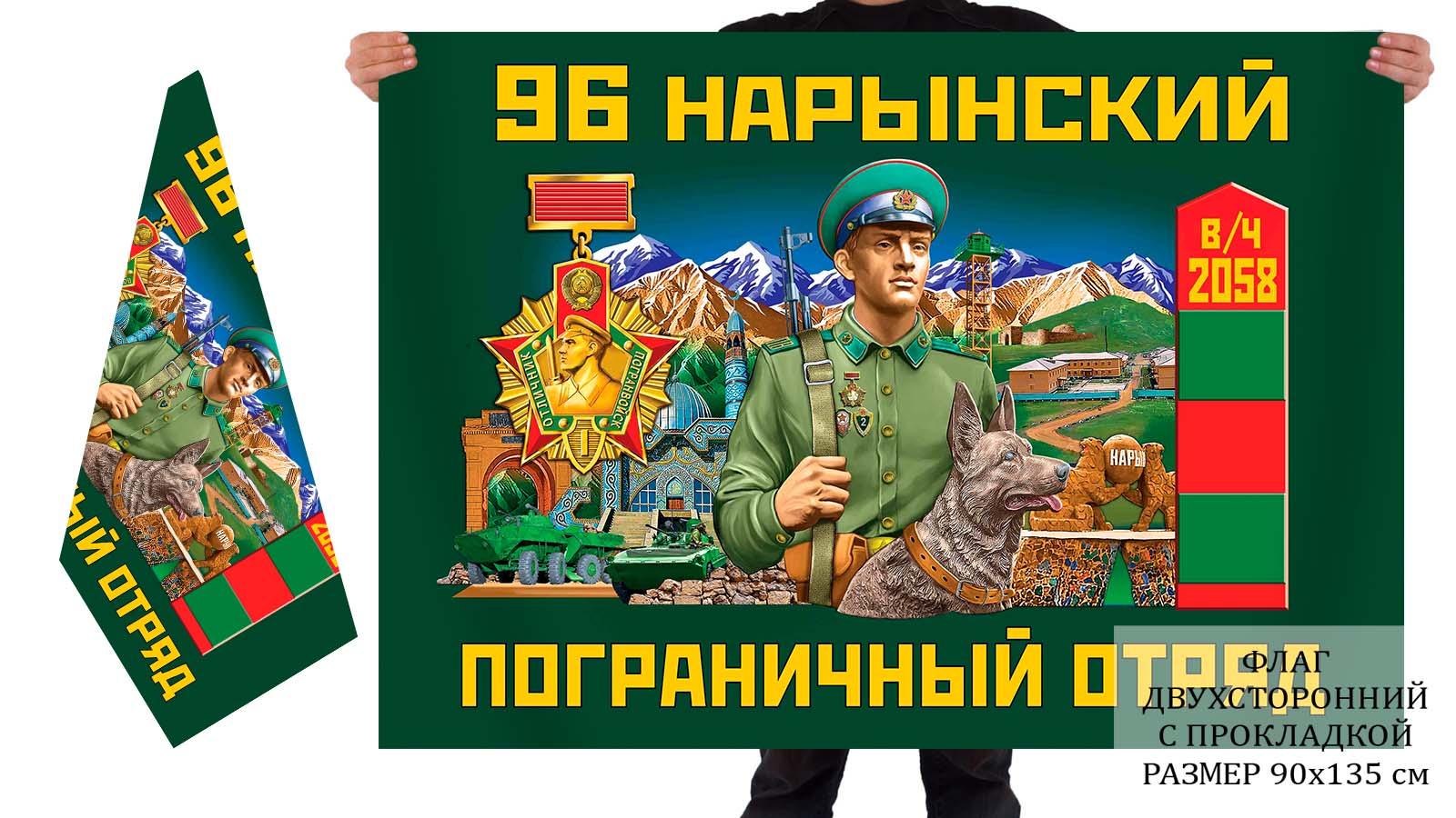 Двусторонний флаг 96 Нарынского погранотряда