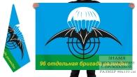 Двусторонний флаг 96 ОРБр