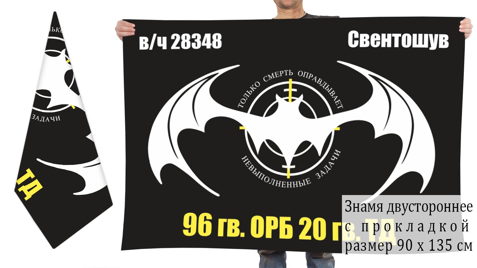 Двусторонний флаг 96 отдельного разведбата 20 гвардейской ТД
