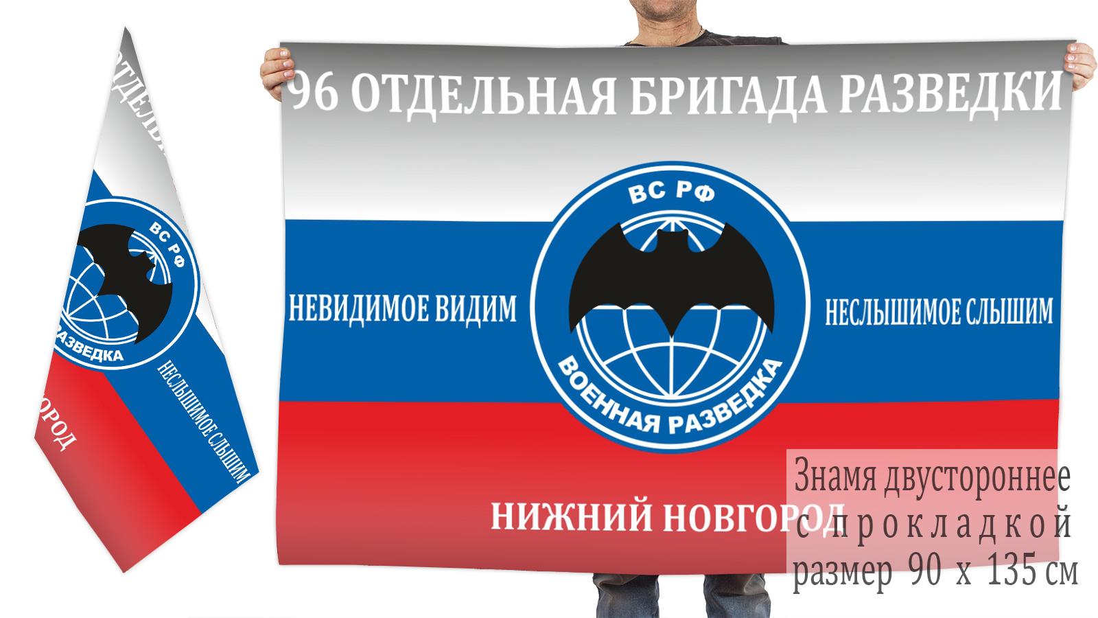 Двусторонний флаг 96 отдельной разведбригады