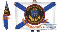 Двусторонний флаг 96 отдельной роты охраны морпехов
