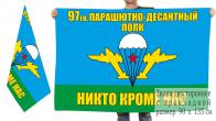 Двусторонний флаг 97 гв. парашютно-десантный полк ВДВ