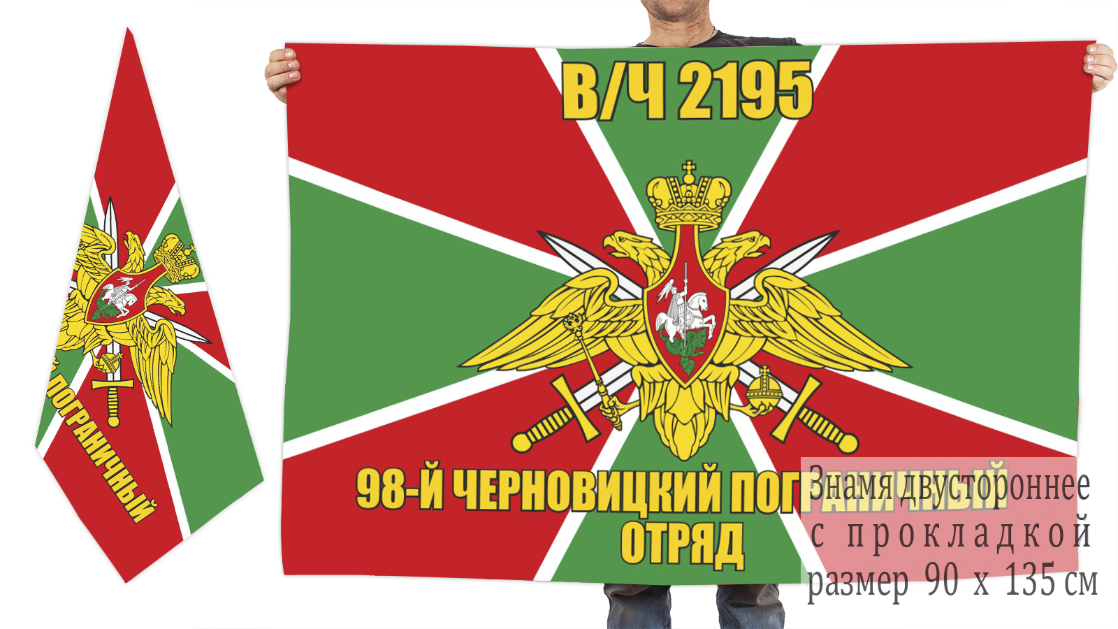 Двусторонний флаг 98 Черновицкого пограничного отряда