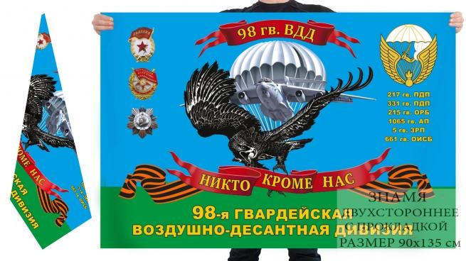 Двусторонний флаг 98 гв. Краснознамённой Свирской ВДД