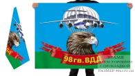 Двусторонний флаг 98 гв. ВДД