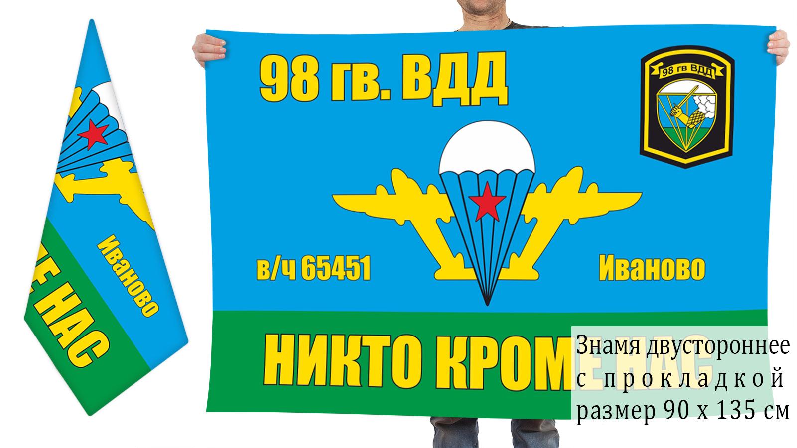 Двусторонний флаг 98 гв. воздушно-десантной дивизии