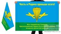 Двусторонний флаг 98 гвардейской Свирской воздушно-десантной дивизии