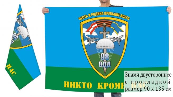 Двусторонний флаг 98 гвардейской ВДД