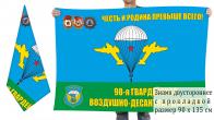Двусторонний флаг 98 Гвардейской Воздушно-Десантной дивизии