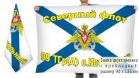 Двусторонний флаг 99 тактической арктической группы СФ