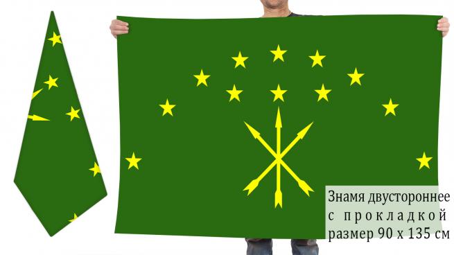 Двусторонний флаг Адыгеи
