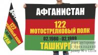 "Двусторонний флаг ""Афганистан 122 полк Ташкурган"""