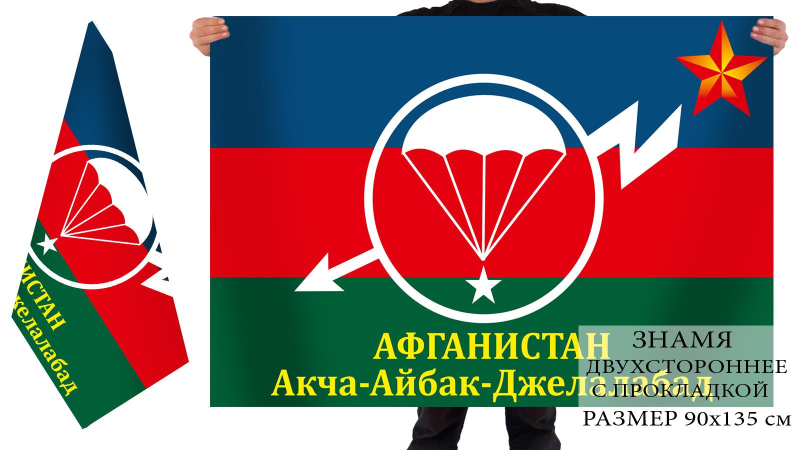 """Двусторонний флаг """"Афганистан. Ачка-Айбак-Джелалабад"""""""
