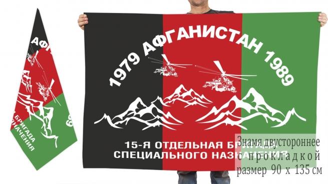 "Двусторонний флаг Афганистана ""15 ОБрСпН"""