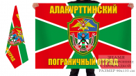 Двусторонний флаг Алакуртиннского пограничного отряда