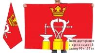 Двусторонний флаг Александровского района