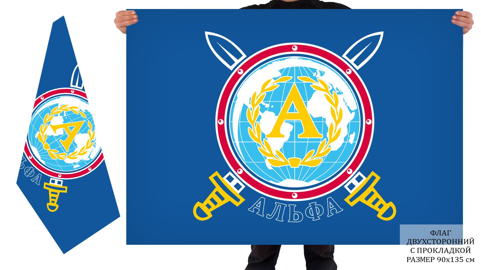 Двусторонний флаг Альфы